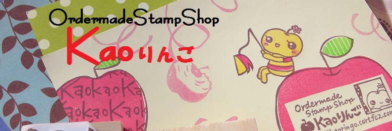 Ordermade Stamp Shop 「Kaoりんご」