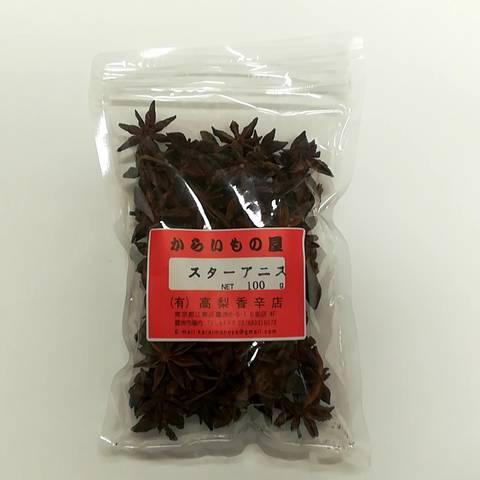 スターアニスの名は果実の形とアニスに似た香りに由来しています。<br>独特な甘い香りは中華の豚の角煮には欠かせないスパイス。<br>