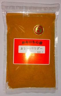 ナトラジュカレー粉(100g)