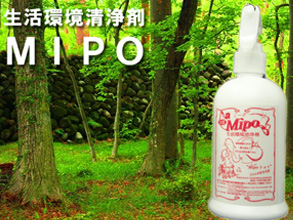 MIPO(防菌・防臭剤)
