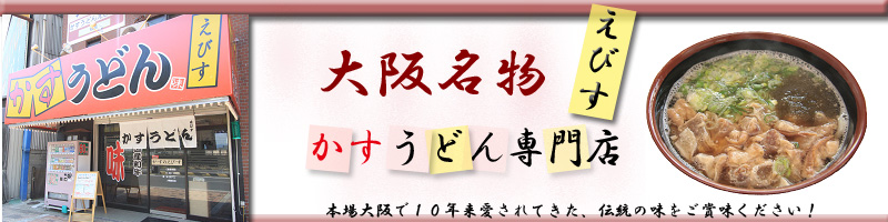 大阪名物かすうどん専門店『かすうどんえびす』