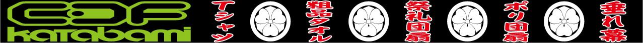 だんじりタオル・Tシャツ・垂れ幕・うちわのお店 カタバミ