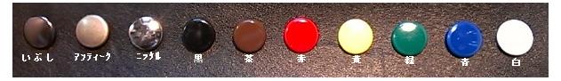 取り付けボタンの色見本です。閲覧環境、撮影環境による色味の違いはご了承ください。