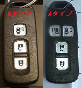 適合スマートキーです。Aタイプ、Bタイプを注文フォームの備考欄に入力してご注文ください。