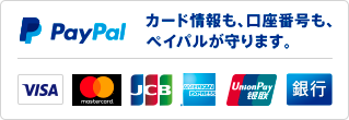Paypal決済できます!
