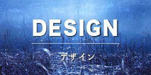 書デザインについて