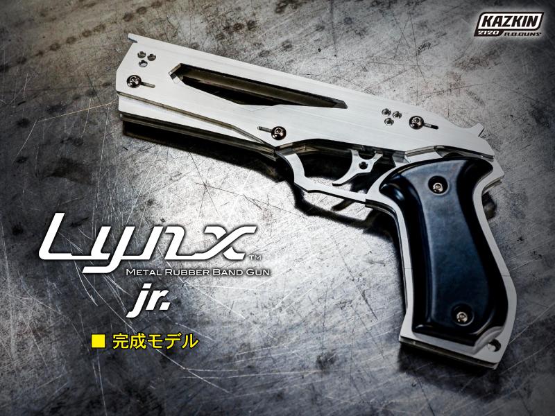 アルミ製セミオートマチック式ゴム銃『リンクスjr.』