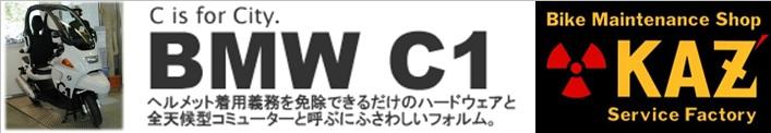 KAZ'サービスファクトリーショッピングカート