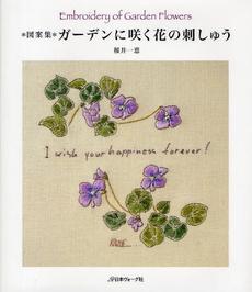 ガーデンに咲く花の刺しゅう (表紙)