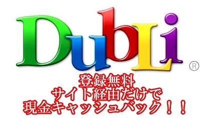 DubLi/デュブリ無料登録