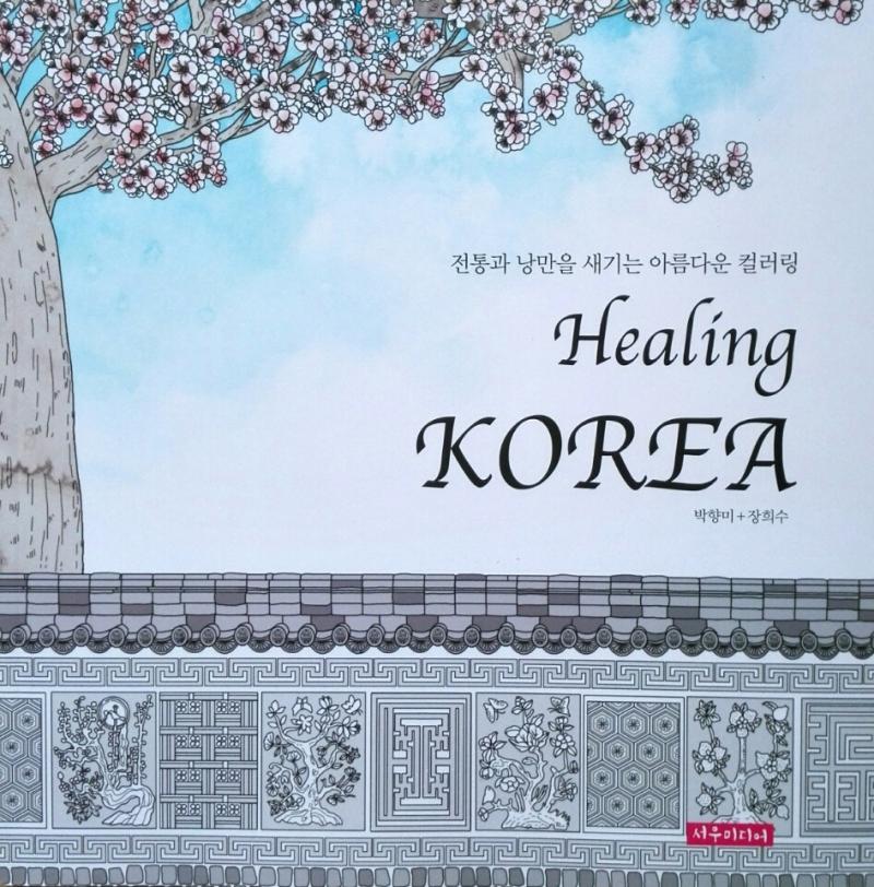 韓国伝統とロマンを刻む美しいカラーリングブック(塗り絵)です。