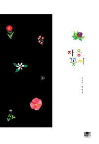 14個の「ハングルの子音」と伝統的民話「文字図」が出会い話に花が咲いた民画絵本。