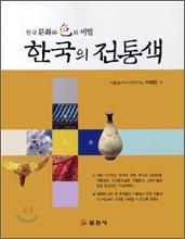 大切な文化遺産である韓国の伝統色を分かりやすく紹介する「韓国の伝統色」。