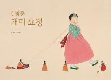 東洋画家シン・ソンミさんの最初の創作絵本。