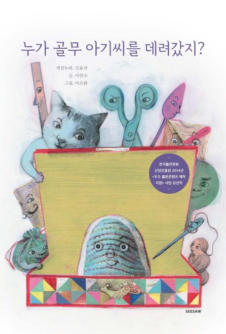 色糸( セクシル) ヌビ作家である金・ユンソンさんの小物作品が,かわいらしいイラストと共に心温まる一冊の絵本になっています。