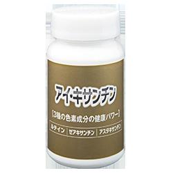 """<p><font color=""""#000000"""">アイ・キサンチンは、ルテイン、ゼアキサンチン、アスタキサンチンの3つキサントフィル類カロテノイド(色素成分)とリコピン(トマトの色素成分)で構成される複合力ロテノイドの健康補助食品です。この他の成分としてマルチビタミンと亜鉛が含有されています。</font></p><p><font color=""""#000000"""">【主要成分(3カプセル中)】<br>ルテイン 15mg<br>ゼアキサンチン 3mg<br>アスタキサンチン 9mg<br>リコピン 3mg<br>アントシアニジン 16mg</font></p><p><font color=""""#000000""""><br>【飲み方】<br><font color=""""#ff0000"""">1日3カプセル</font>を目安に、お湯または水とともにお召し上がり下さい。<br>〇開封後は早めにお召し上がりください。<br>〇体質・体調によりまれに合わない場合があります。その場合はお控えください。<br>〇まれに色が変化する場合がございますが、品質には問題ありません。<br>〇食生活は、主食、主菜、副菜を基本に、食事のバランスを。</font><br></p>"""
