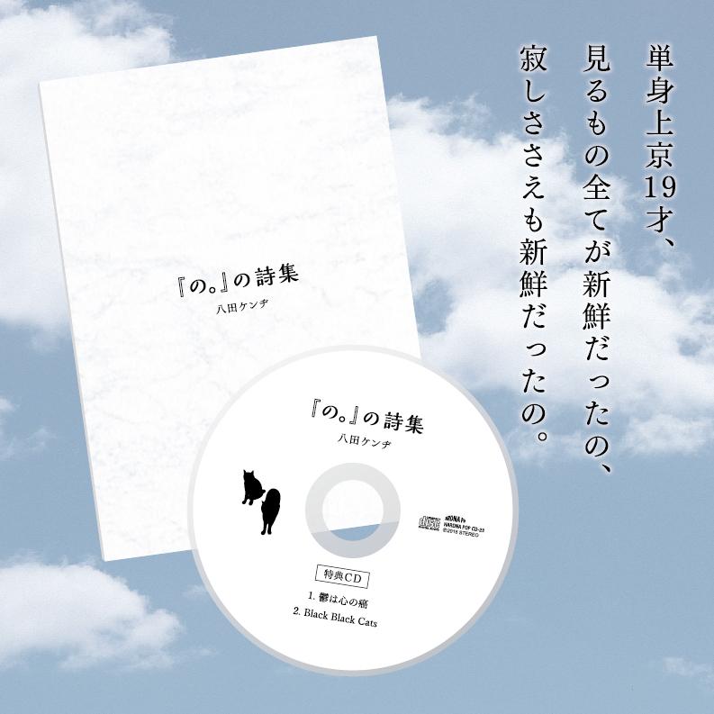 ★新曲2曲入りCDシングル付き★