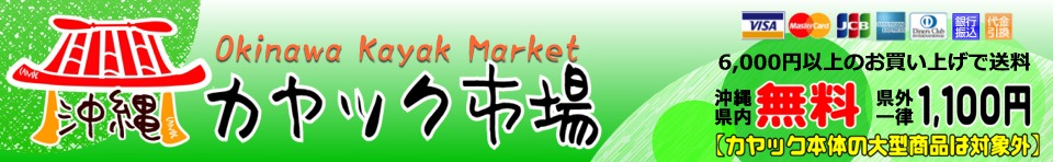 沖縄カヤック市場・オンラインストアー