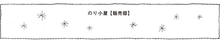 のり小屋【販売部】