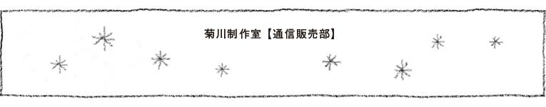 菊川制作室【通信販売部】