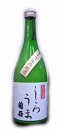 甘いのに後味すっきり菊石のにごり酒!