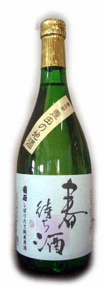 春数量限定のすっきりとした辛口酒。