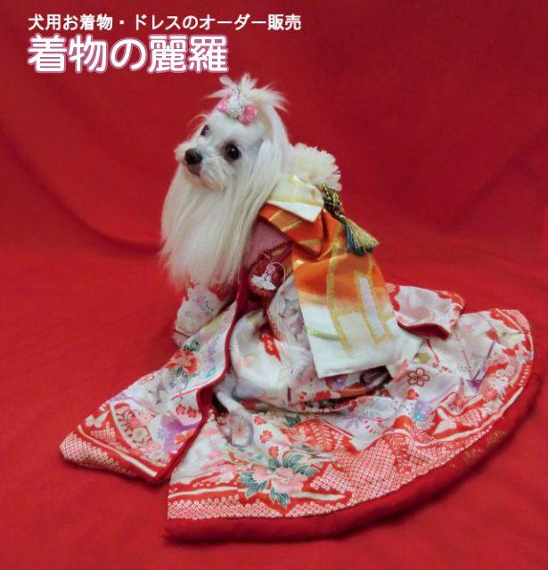 犬用着物・振袖・ドレスのオーダー販売【着物の麗羅】