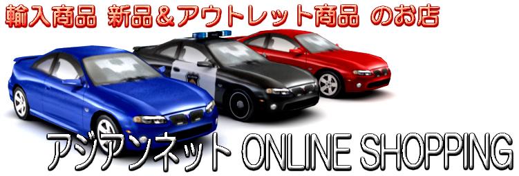 アジアンネット オンラインショップ
