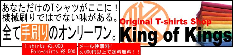オリジナル手刷りTシャツショップ:King of Kings