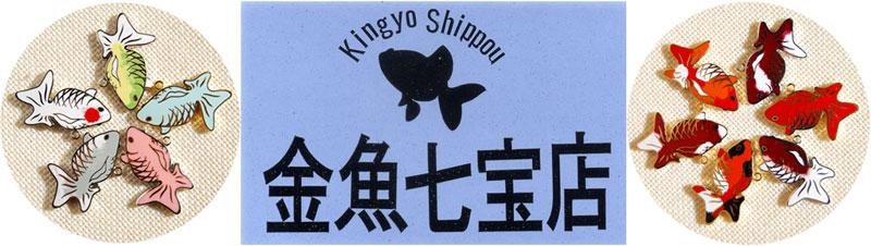 金魚七宝店 一品ショップ
