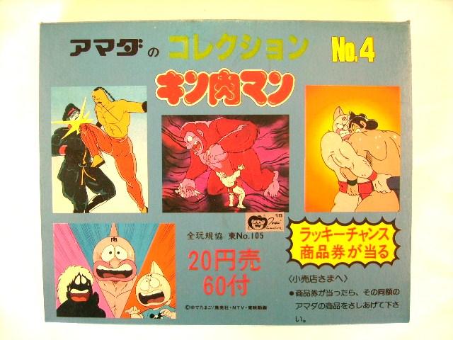 アマダ★キン肉マン★シール60付