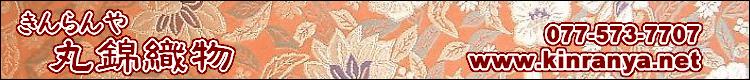 きんらんや~丸錦織物【金襴の織屋】金襴仏具
