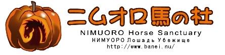 ニムオロ馬の杜~購買部~