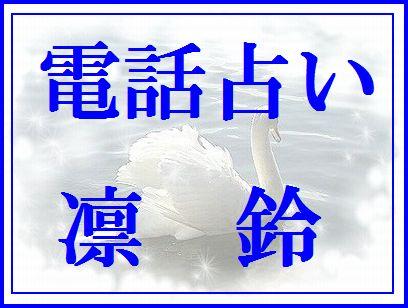 『電話占い 凛鈴 霊視霊感』