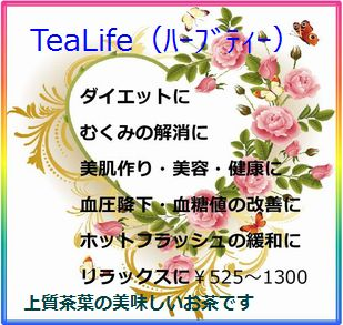 Tea Life-SalonWings(良質茶葉のハーブティー)