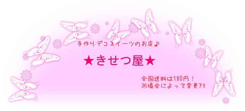 ★きせつ屋★