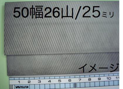 表、裏が違います、目数はイメージ