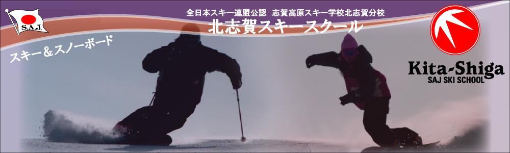 北志賀スキースクール