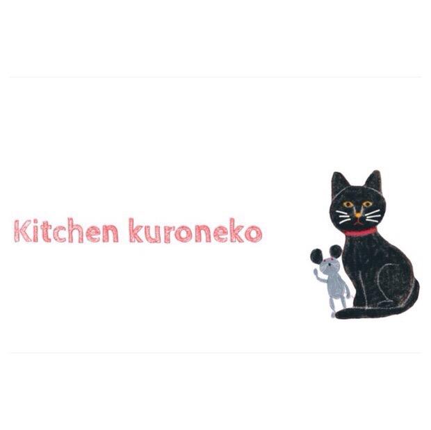 キッチン くろねこ