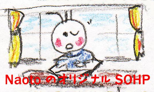 Naotoのオリジナル SHOP