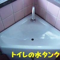 陶器、ホーロー、クロムメッキの水垢除去