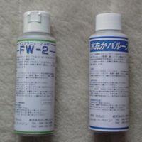FW-2をリニューアル→水あかバルーンE