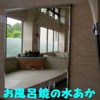 風呂場のガラス、鏡磨きはアルミバフ