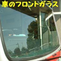 車のフロントガラスはナイロンバフ使用