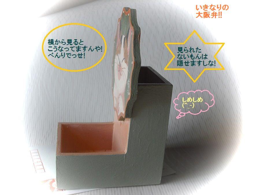 いきなり大阪弁!!