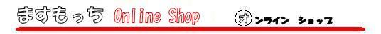 ますもっち Online Shop