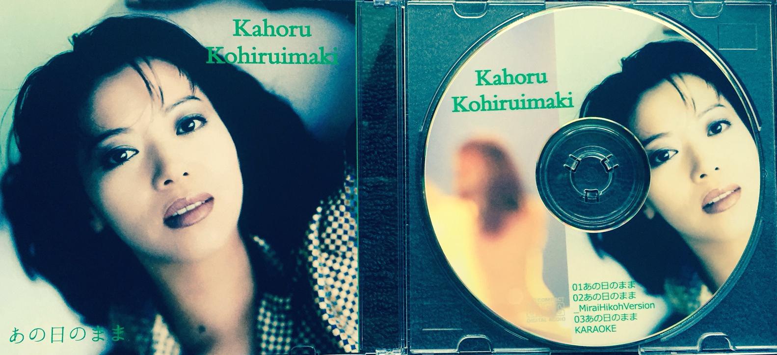 シングルCD「あの日のまま」配信ヴァージョンと未来飛行ヴァージョン収録(karaoke入り)計3曲