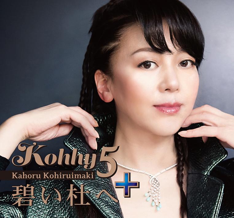 2021年Newアルバム「Kohhy 5+」登場です!