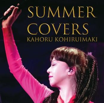 CD Summer Covers 全17曲登場です!