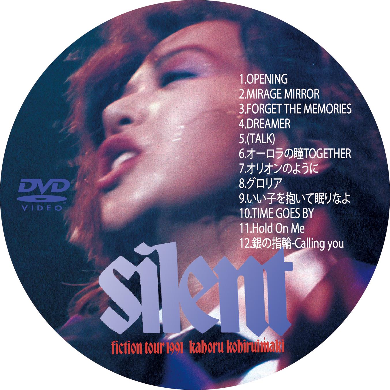 サイレントツアー収録DVD